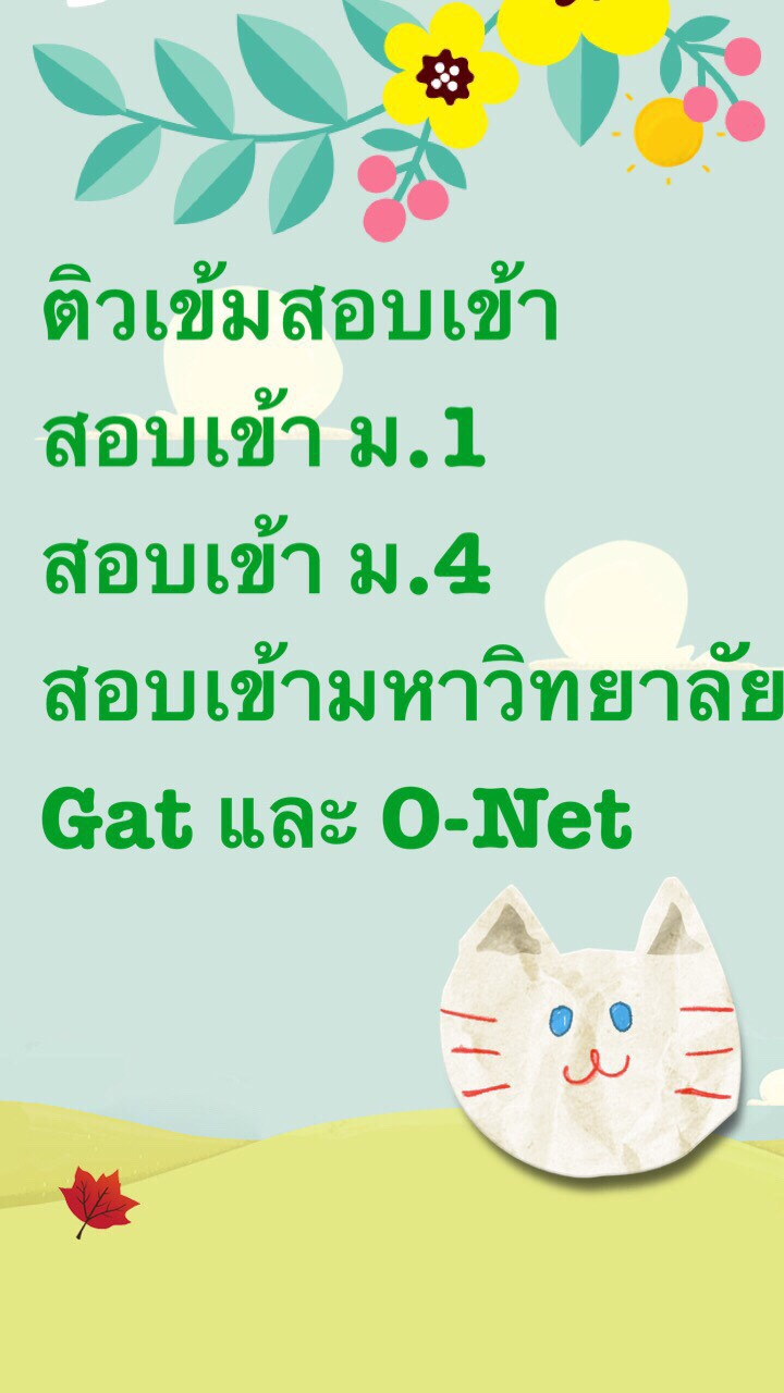 ติวเข้มสอบเข้า ม.1, สอบเข้า ม.4, สอบเข้ามหาวิทยาลัย Gat และ O-Net