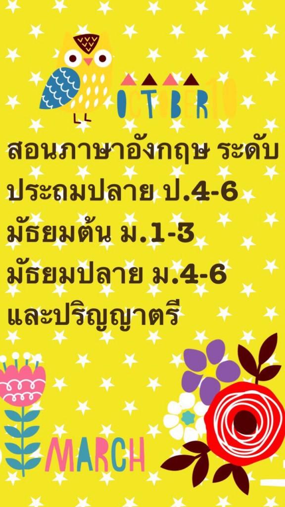 สอนภาษาอังกฤษ ระดับ ประถมปลาย ป.4-6, มัธยมต้น ม.1-2, มัธยมปลาย ม.4-6, และปริญญาตรี