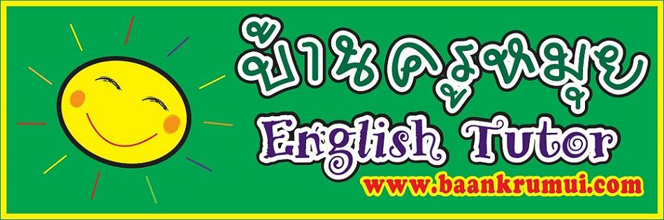 สอนภาษาอังกฤษสุพรรณ Baankrumui English Tutor